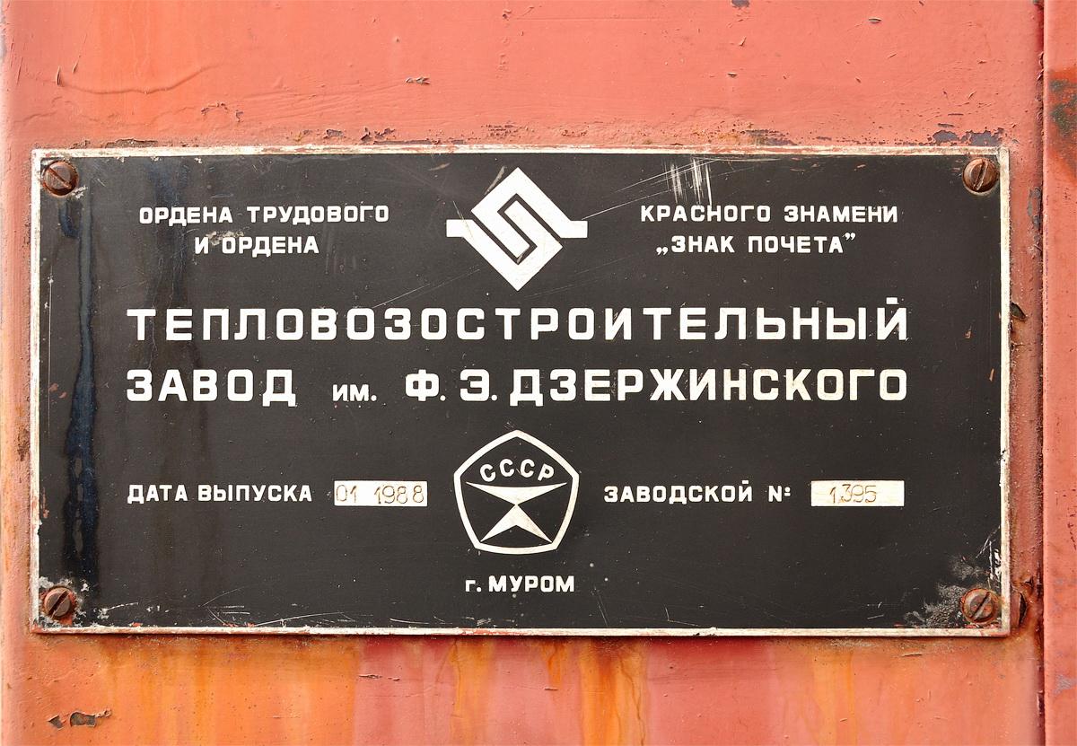 Заводская табличка ТГМ23В48-1395