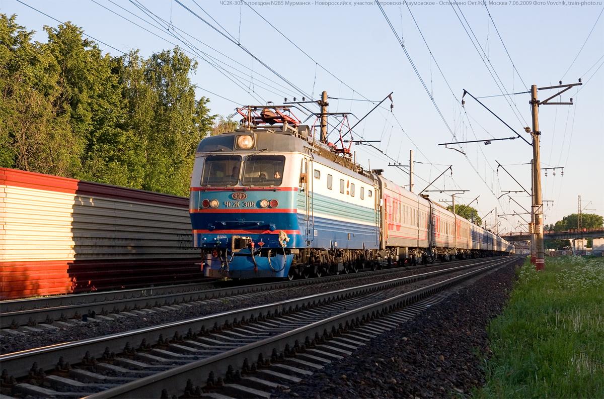 или расписание скорых поездов бологое московское свирь есть это скорее